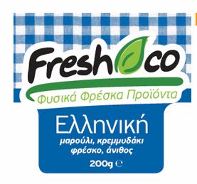 Αγορά Σαλάτα Ελληνική είναι έτοιμη για σερβίρισμα