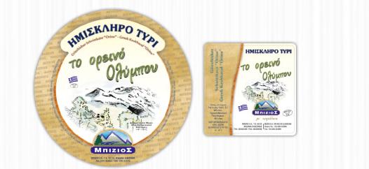 Αγορά Ημίσκληρο Τυρί ''το Ορεινό'' απο 100% αγελαδινό γάλα