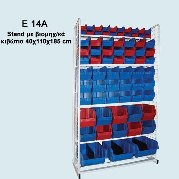 Αγορά Βιομηχανικά κιβώτια 40 x 110 x 185 cm