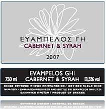 Αγορά Κρασι Cabernet Syrah με πλούσια αρωματική φρούτων