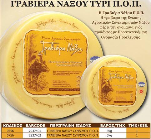 Αγορά Γραβιέρα Νάξου Π.Ο.Π από πρόβειο γάλα ή μίγματά του με γίδινο