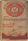 Αγορά Αλεύρι για αρτοσκευάσματα και ψωμί πολυτελείας