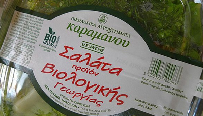 Αγορά Σαλάτες οικολογικες