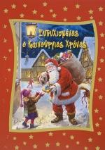Αγορά Χριστουγεννιάτικες κάρτες