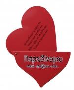 Αγορά Καρτες Βαλεντίνου - Αγάπης