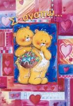 Αγορά Ευχετήριες Κάρτες, Βαλεντίνου - Αγάπης