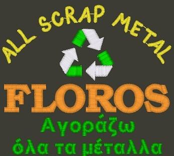 Αγορά Ανακύκλωση Σκραπ Μετάλλων Χαλκού Καλωδίων Ορείχαλκος Ίνοχ Μοτέρ Μολύβι