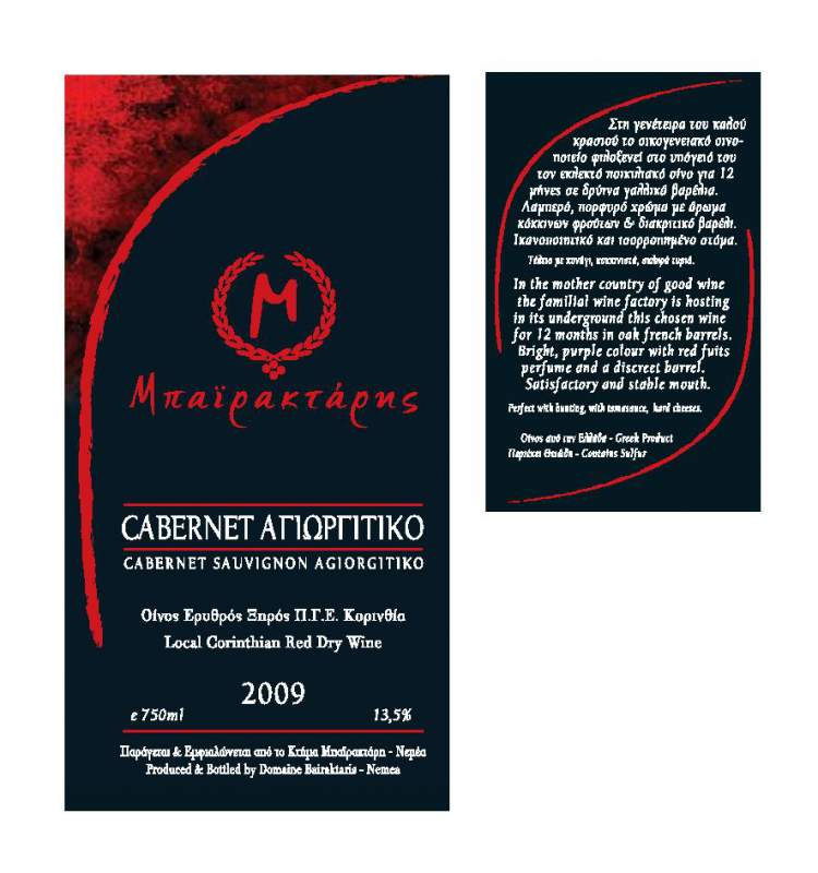 "Αγορά Red Dry Wine ""BAIRAKTARIS"" Agiorgitiko-Cabernet 2009 750ml"
