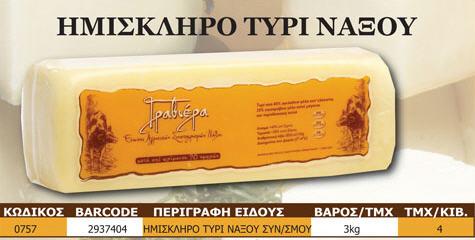 Αγορά Ημισκληρό τυρί Νάξου