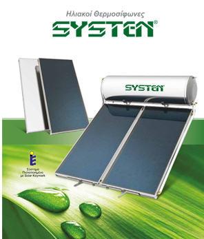 Αγορά Ηλιακοί Θερμοσίφωνες SYSTEN ALS