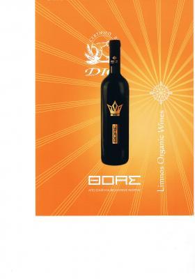 Αγορά Limnos Organic Wines - Thoas