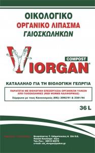 Αγορά Viorgan compost - ένα πλήρως φυσικό προϊόν
