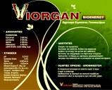 Αγορά Viorgan bioenergy, ένα εξολοκλήρου οικολογικό λίπασμα