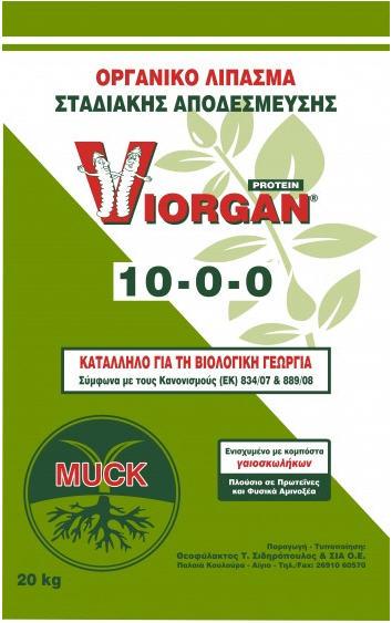 Αγορά Viorgan Muck, Οργανικά και Οργανο-ανόργανα λιπάσματα