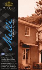Αγορά Melli Ελληνικός