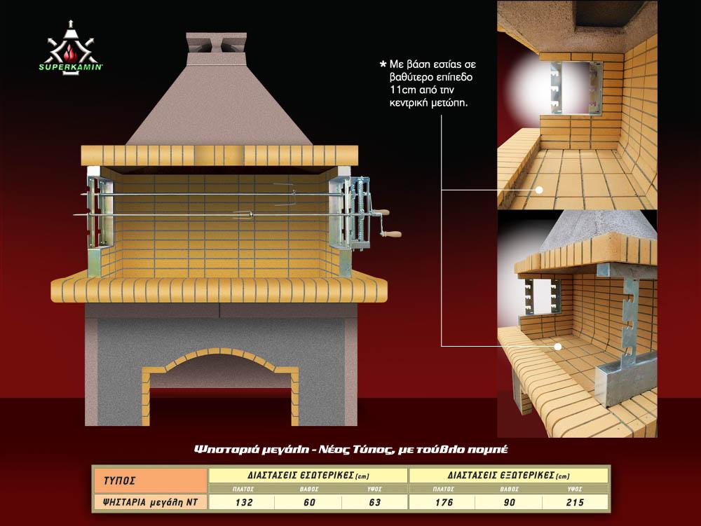 Αγορά Ψησταριά μεγάλη με τούβλο πομπέ άριστης κατασκεύης