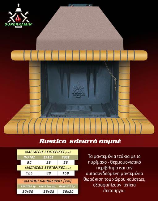 Αγορά Τζάκια Μαντεμένια μοντέλο rustic κλειστό πομπέ