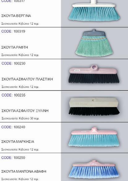 Αγορά Σκουπές και βουρτσες για οικιακή και επαγγελματική χρήση.
