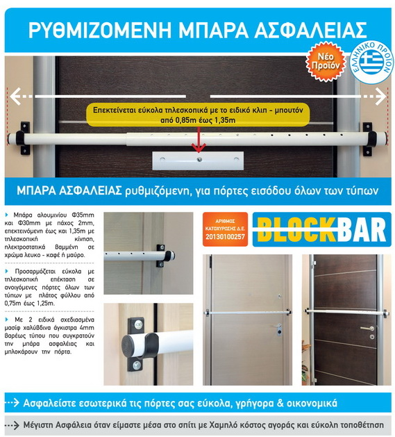 Αγορά Μπάρα ασφαλείας για πόρτες εισόδου