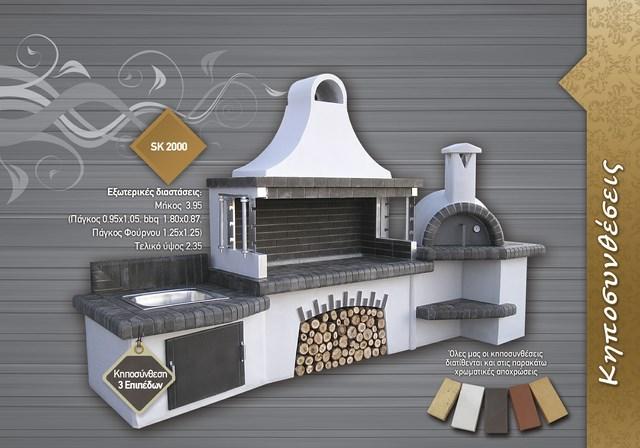 Garden brick barbecue SterCamin (sk 2000) Kηποσυνθεσεις με Πυροτουβλα Μαυρα-Γκρι , Καφε