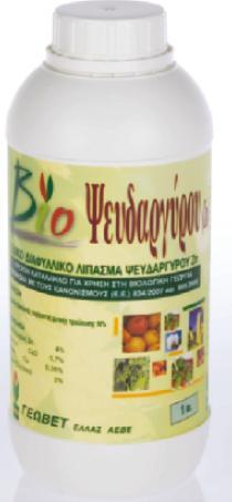 Αγορά Διαφυλλικό Ψευδαργύρου σε χηλική μορφή με ελεύθερα αμοινοξέα 25% BΙΟ-ΨEYΔAPΓYPOΣ