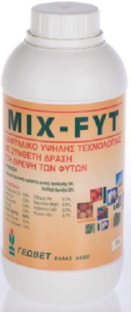 Αγορά Βιολογικό Διαφυλλικό με όλα τα ιχνοστοιχεία σε χηλική μορφή ΜΙΧ-FYΤ