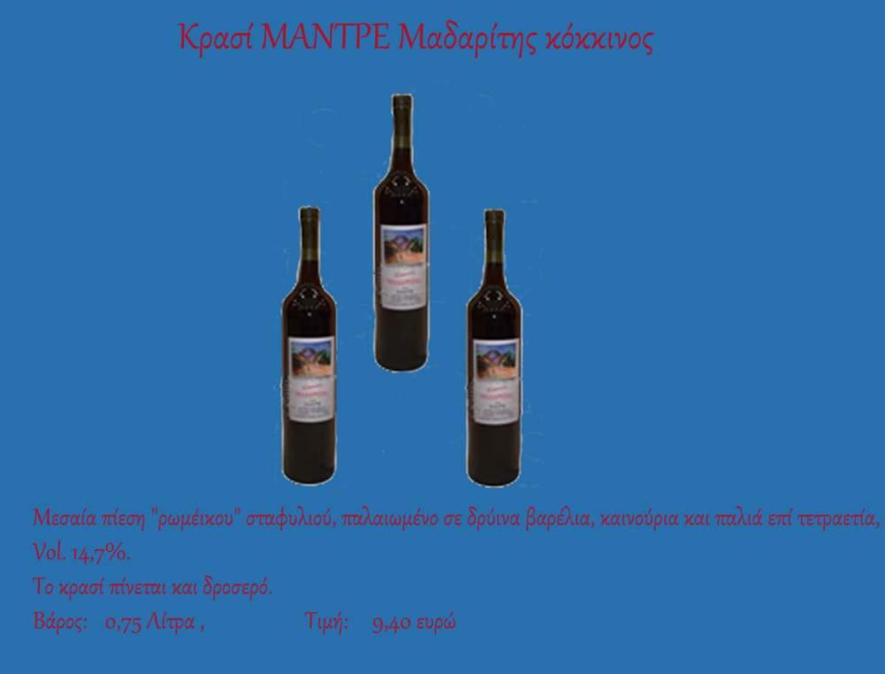 Αγορά Κρασί ΜΑΝΤΡΕ Μαδαρίτης κόκκινος