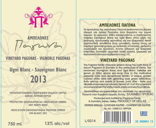 Αγορά Κρασί SauvignonBlanc - Ugniblanc