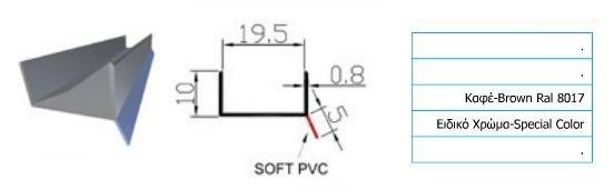 Αγορά Π.Περιγραφή / PVC U / τιμοταινία