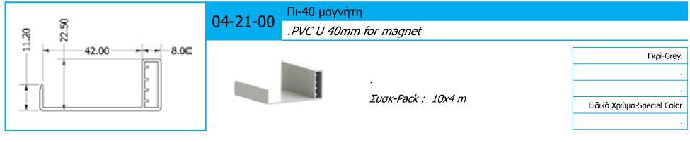 Αγορά Πι 40 μαγνήτη PVU 40 04-21-00