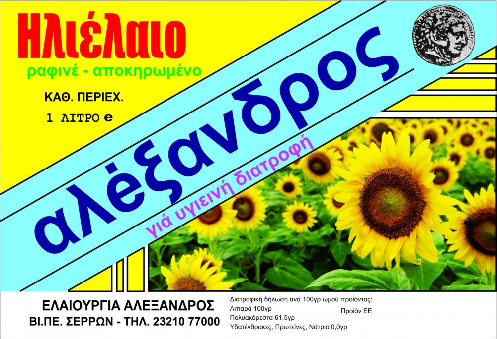 Αγορά Sunflower oil