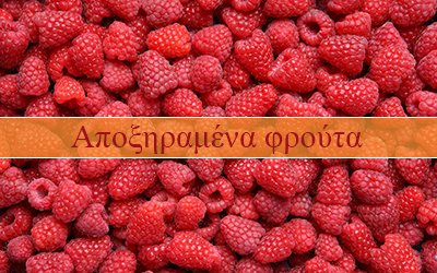 Αγορά Αποξηραμένα φρούτα