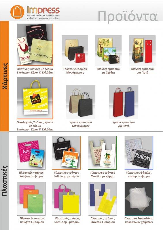 Αγορά Πλαστικές τσάντες