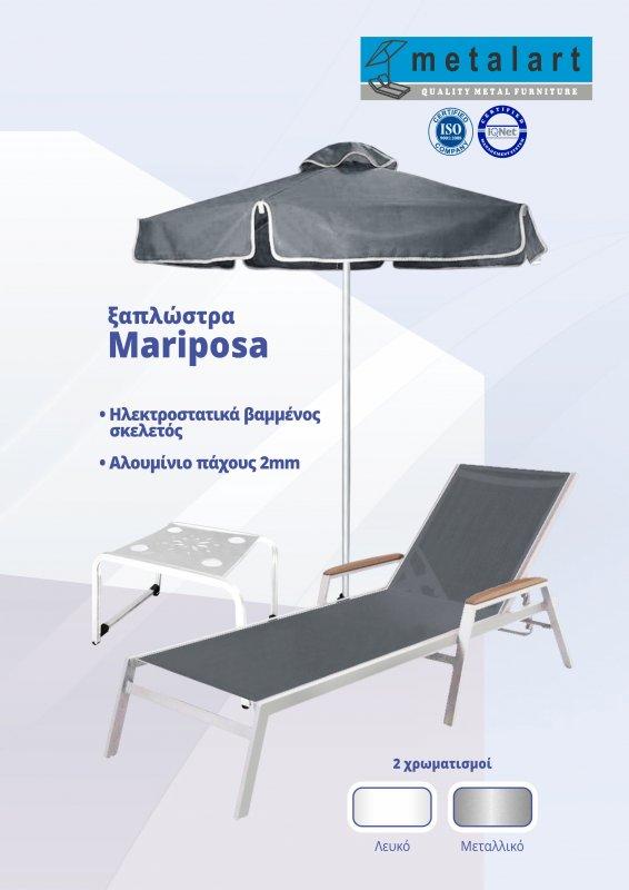 """Αγορά Επαγγελματική ξαπλώστρα αλουμινίου """"Mariposa"""""""