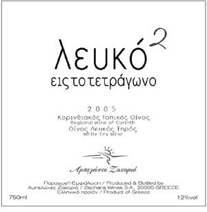 Αγορά Λευκός, ξηρός, Πελοποννησιακός οίνος ΛΕΥΚΟ ΕΙΣ ΤΟ ΤΕΤΡΑΓΩΝΟ