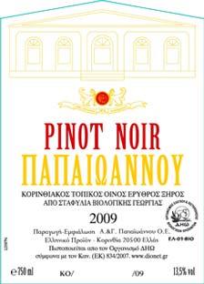 Αγορά Επιτραπέζιος, ερυθρός, ξηρός οίνος