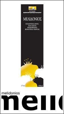 Αγορά Κρασί «Μελιδόνιος» είναι ένας φυσικώς γλυκός οίνος