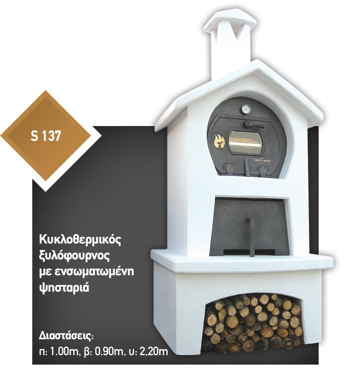 Φουρνος με ξυλα S137( bbq - барбекю ) (φουρνος και ψησταρια με ξυλα)