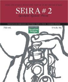 Αγορά Ερυθρός ημίγλυκος SΕΙRA2