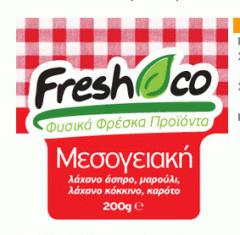 Σαλάτα Μεσογειακή με υψηλή διατροφική αξία