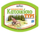Κατσικισιο τυρι από 100% φρέσκο παστεριωμένο