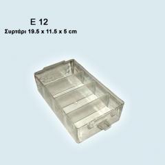 Συρτάρι 19.5x7x5cm