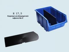 Χώρισμα για βιομηχανικό κιβώτιο Νο5