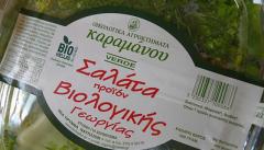 Σαλάτες οικολογικες