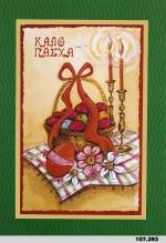 Καρτες για Πάσχα