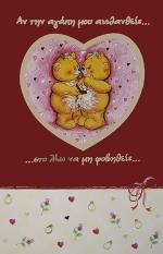 Καρτες  Βαλεντίνου - Αγάπης