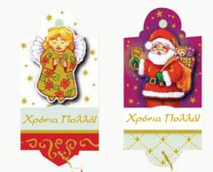 Χειροποίητες Χριστουγιεννιάτικες κάρτες δώρου