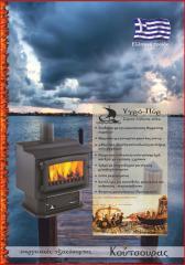 Ενεργειακή Τζακόσομπα - Λέβητας   Υγρό Πύρ (26kw)