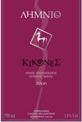 Red Wine Limnio 100%