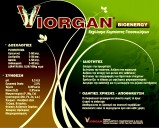 Viorgan bioenergy, ένα εξολοκλήρου οικολογικό λίπασμα